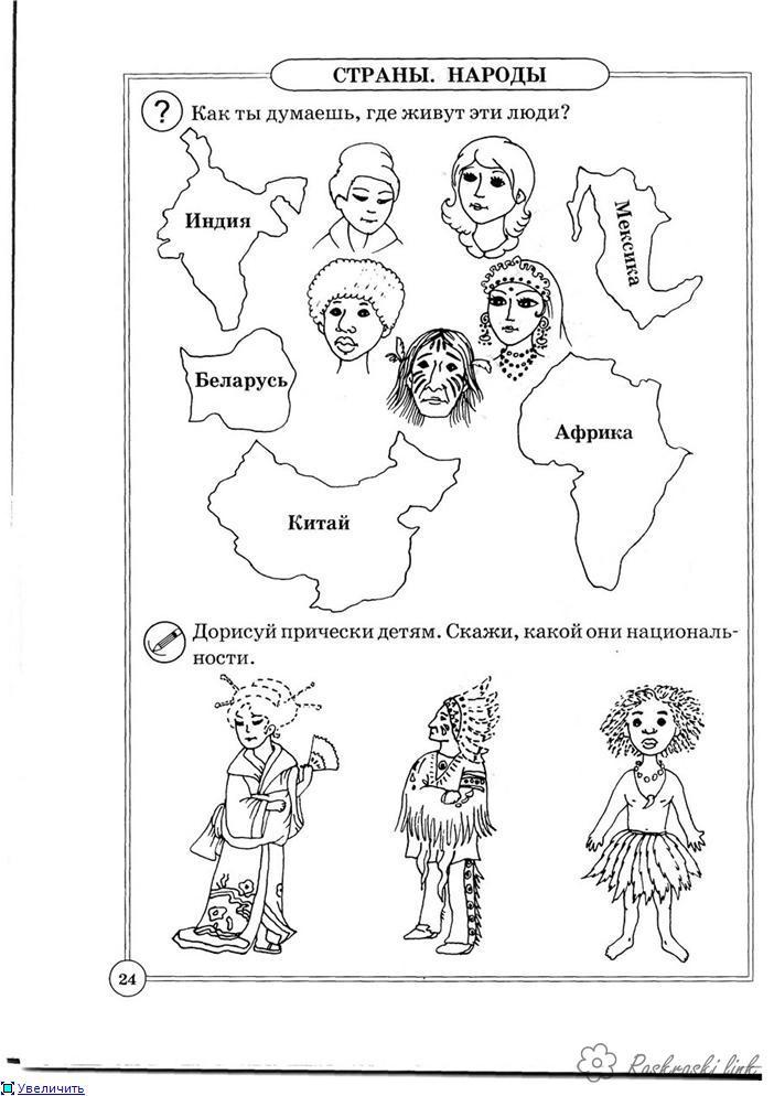 Розмальовки 1 травня свято весни і праці Розмальовки свята, розмальовки 1 травня, День єдності народів Казахстану, люди