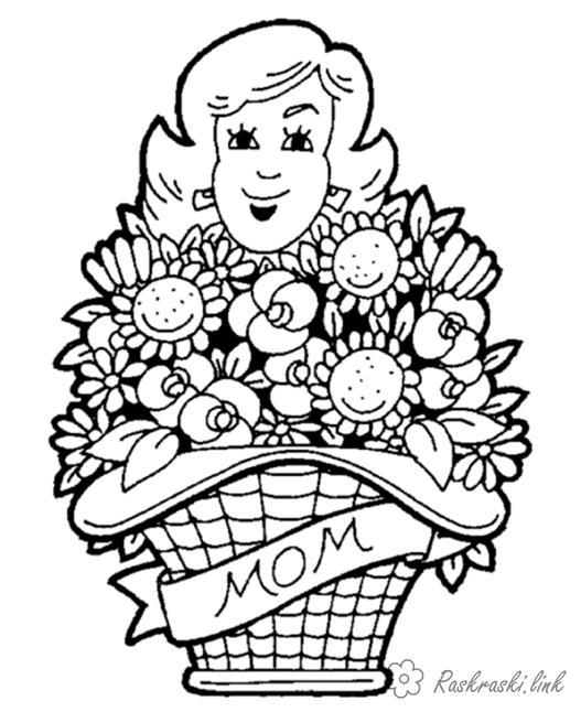 Розмальовки Міжнародний жіночий день Букет, мама, щастя, розфарбування, посмішка