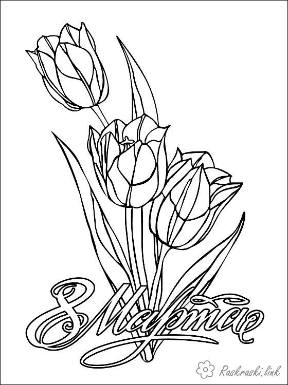 Розмальовки Міжнародний жіночий день тюльпани, 8 березня, розфарбування, весна, букет