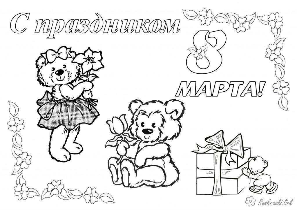 Розмальовки Міжнародний жіночий день ведмеді, квіти, подарунки, розфарбування, свято