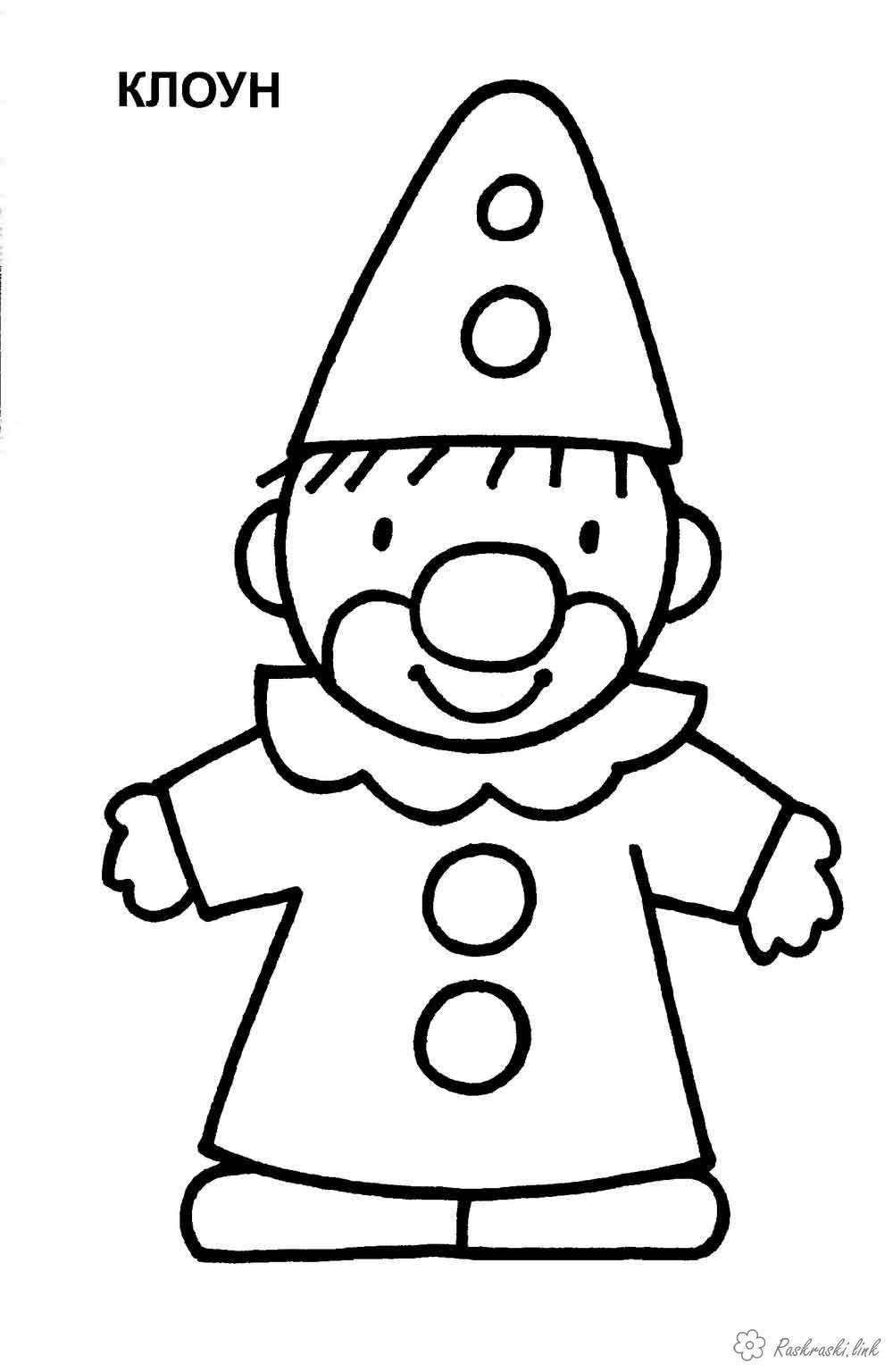 Простые раскраски для малышей Раскраски распечатать бесплатно.