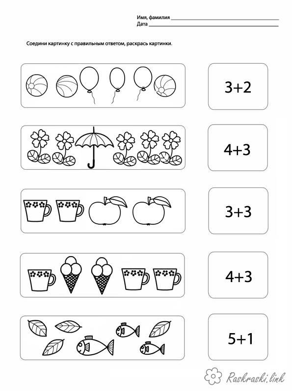 Розмальовки Математичні розмальовки для дошкільнят яблуко, парасолька, цифри, розмальовки, морозиво, риба