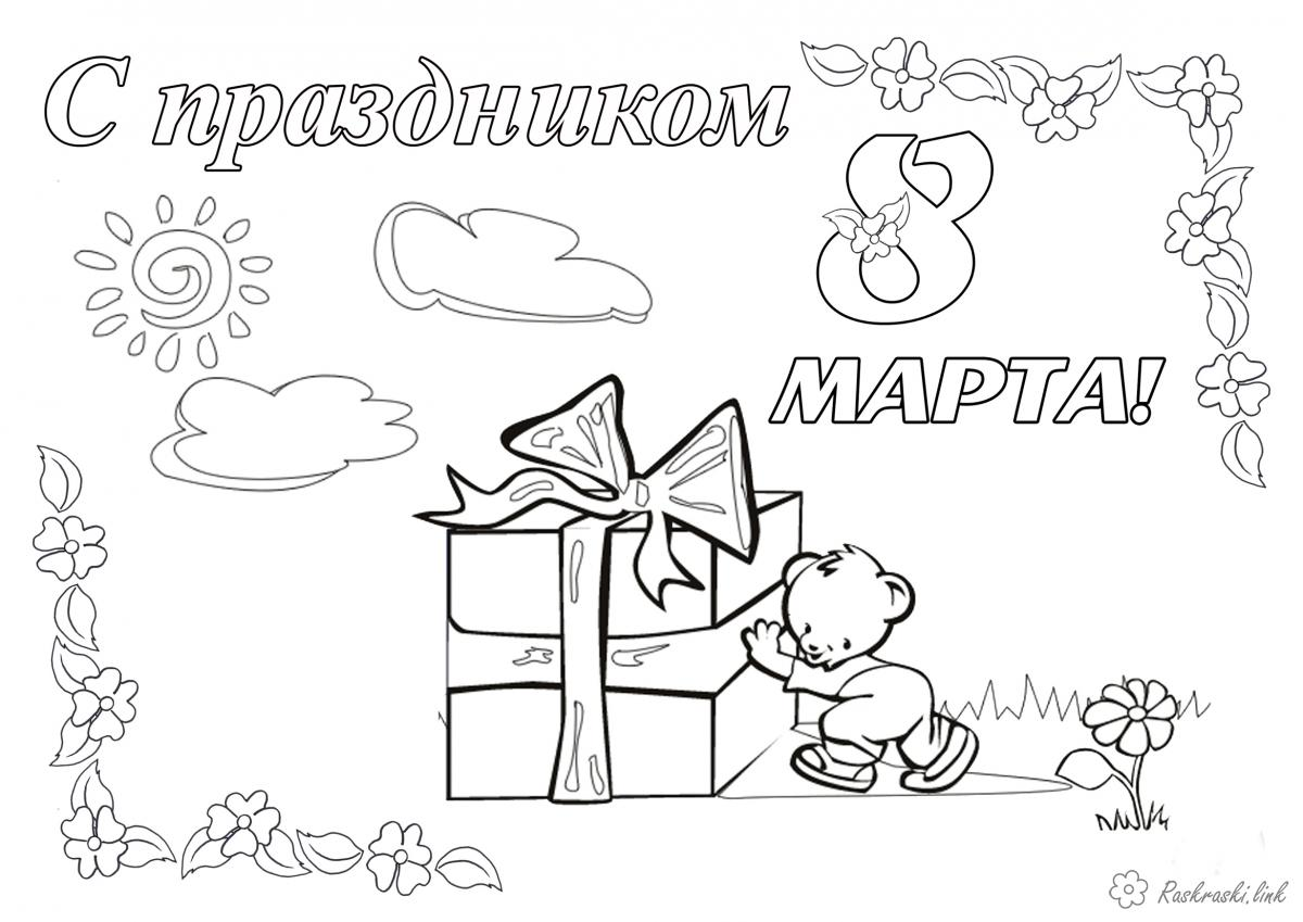 Розмальовки Міжнародний жіночий день 8 березня, подарунок, ведмідь, сонце, хмари