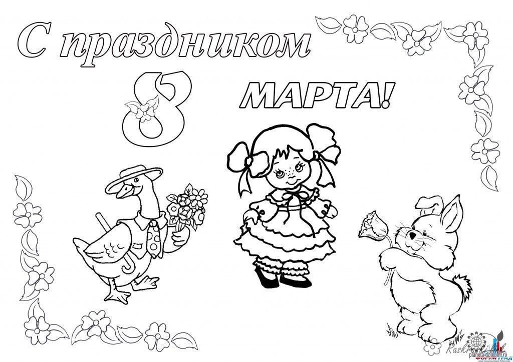 Розмальовки Міжнародний жіночий день гусак, заєць, дівчинка, розфарбування, 8 березня, квіти