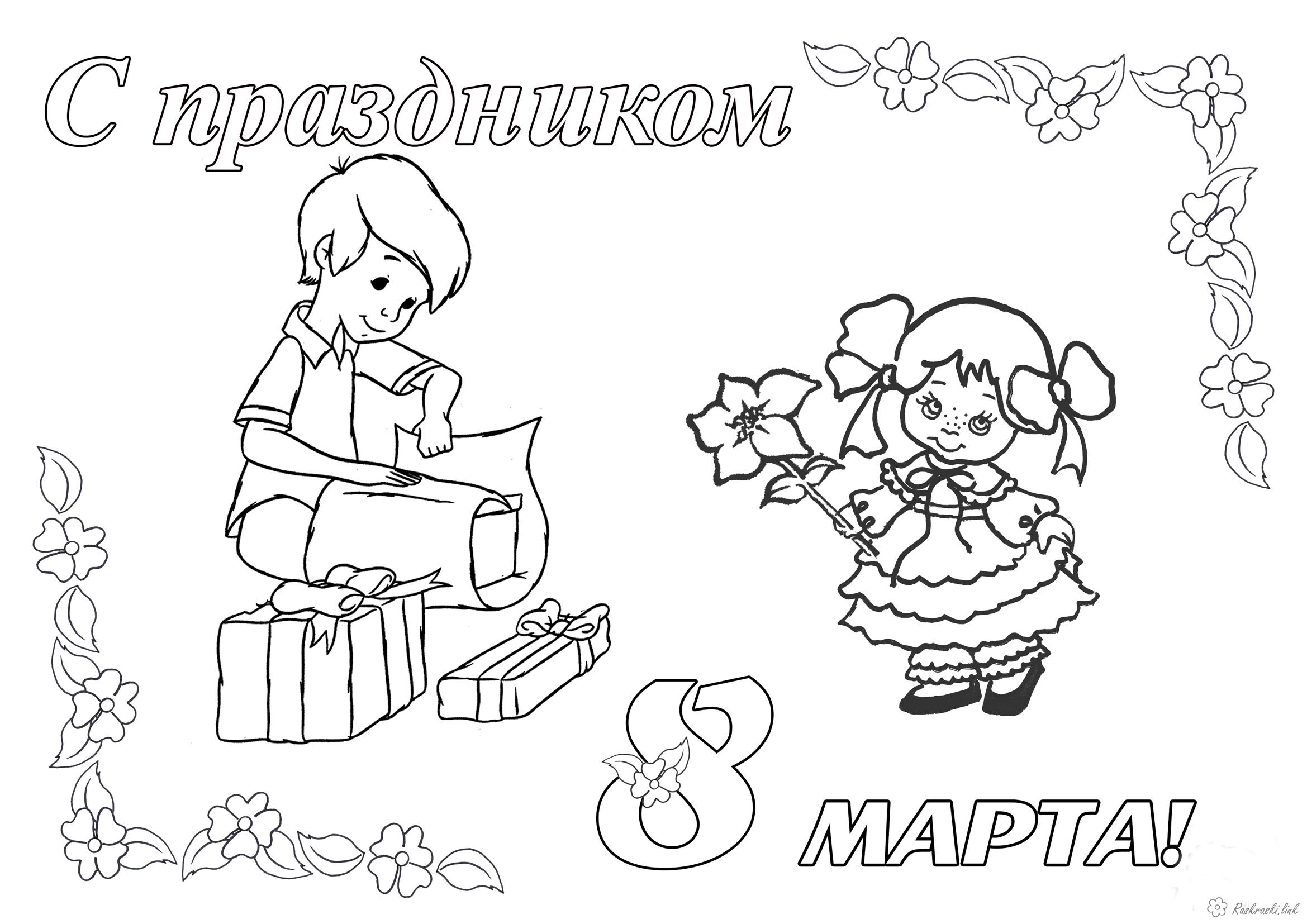 Розмальовки Міжнародний жіночий день подарунки, 8 березня розфарбування, дівчинка, хлопчик, квіти
