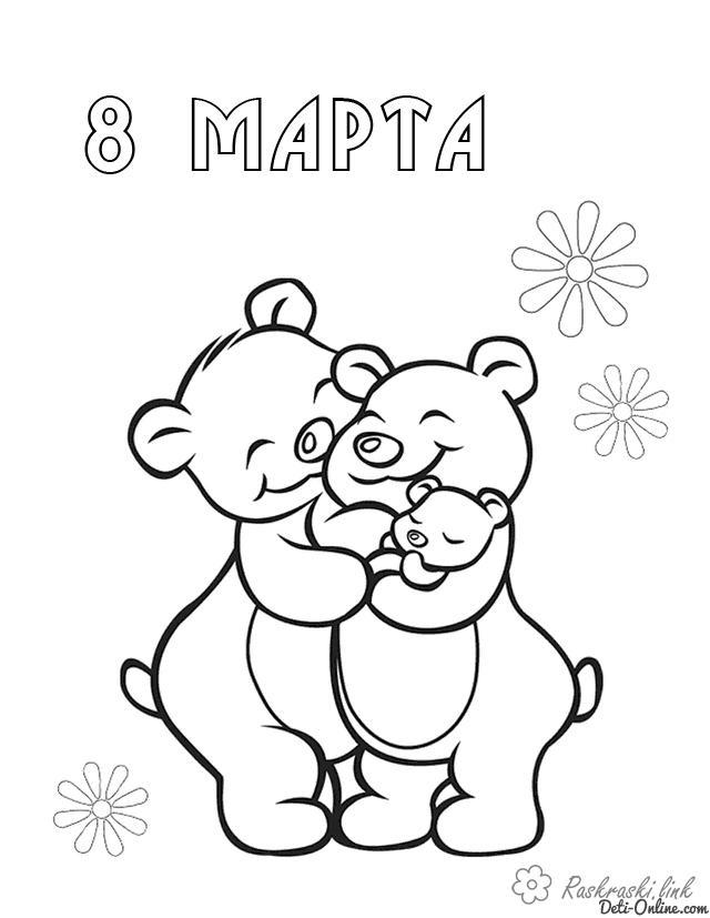 Розмальовки Міжнародний жіночий день ведмеді, промінчики тепла, 8 березня, розфарбування
