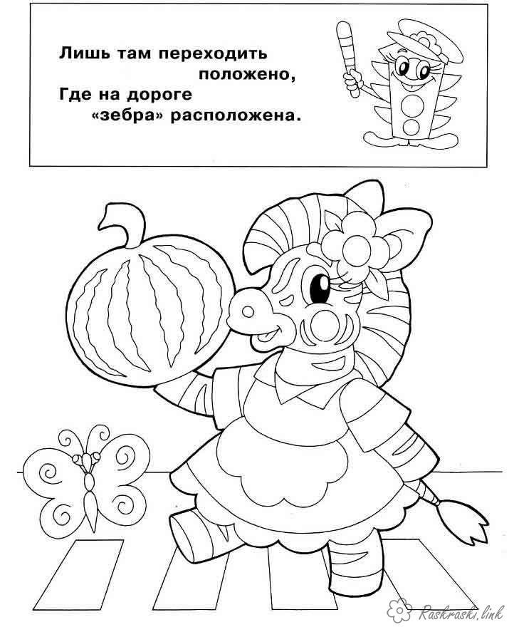 Coloring Traffic Laws coloring pages traffic rules for children. Zebra