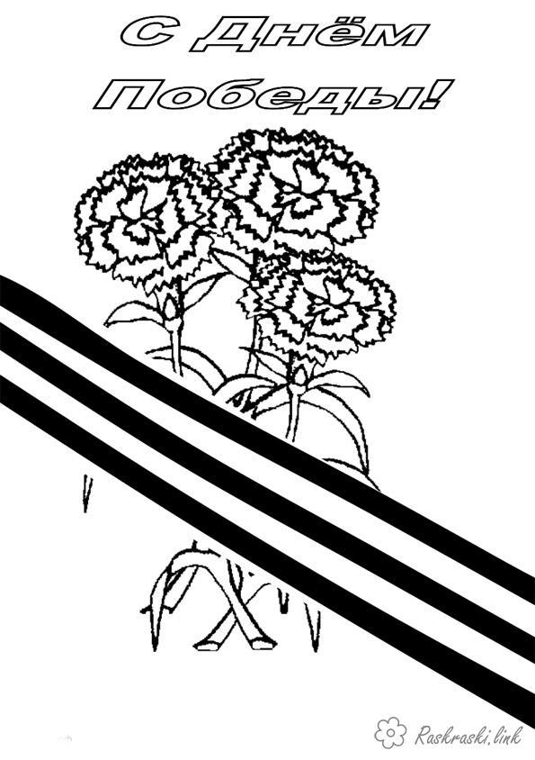 Розмальовки День перемоги 9 травня розмальовки до 9 травня день перемоги дитячі, розфарбування георгіївська стрічка до 9 травня