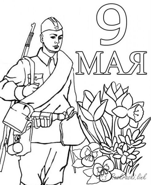 Coloring flowers  coloring pages May 9 Victory Day children, soldiers, flowers