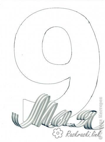 Розмальовки День перемоги 9 травня розмальовки, колаж, 9 травня, день перемоги