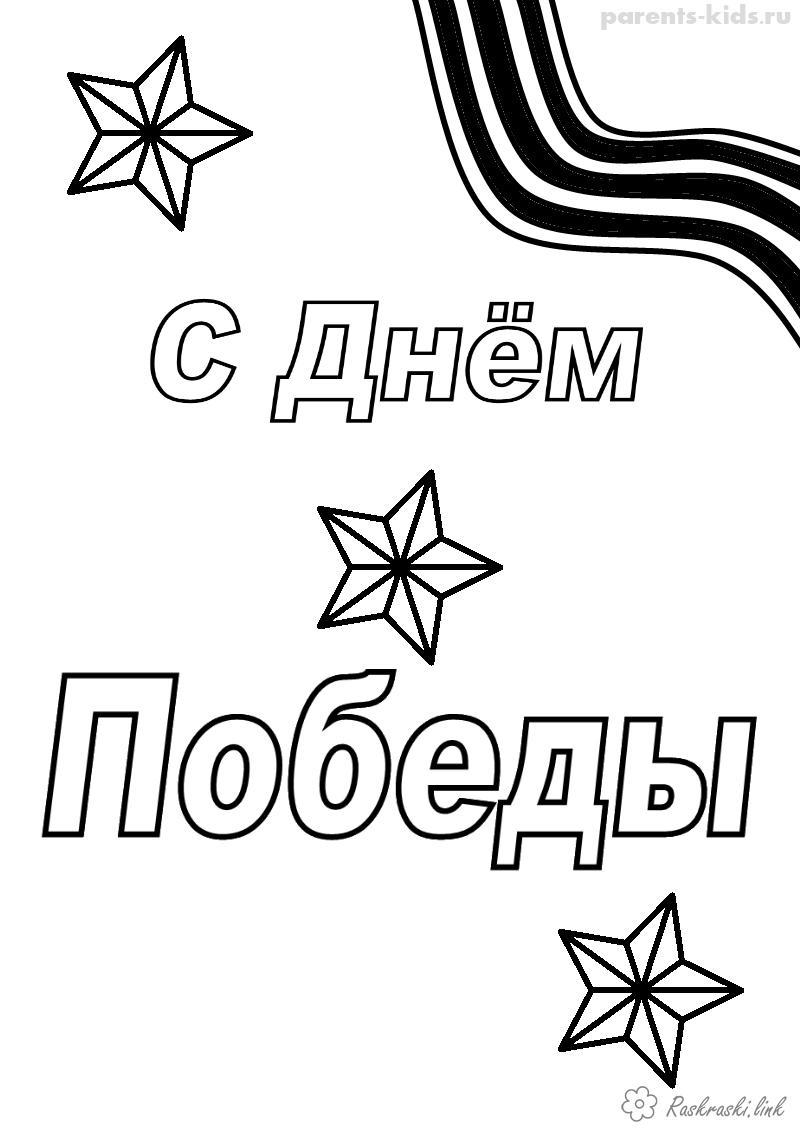 Розмальовки День перемоги 9 травня розмальовки день перемоги, розмальовки 9 травня, розмальовки георгіївська стрічка, зірка