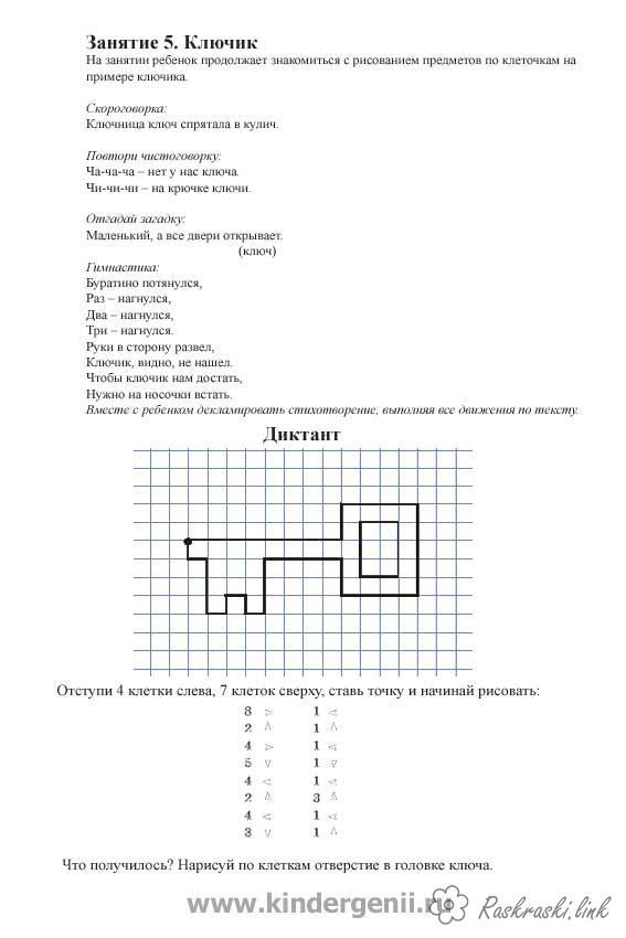 Розмальовки ключик графічний диктант ключ