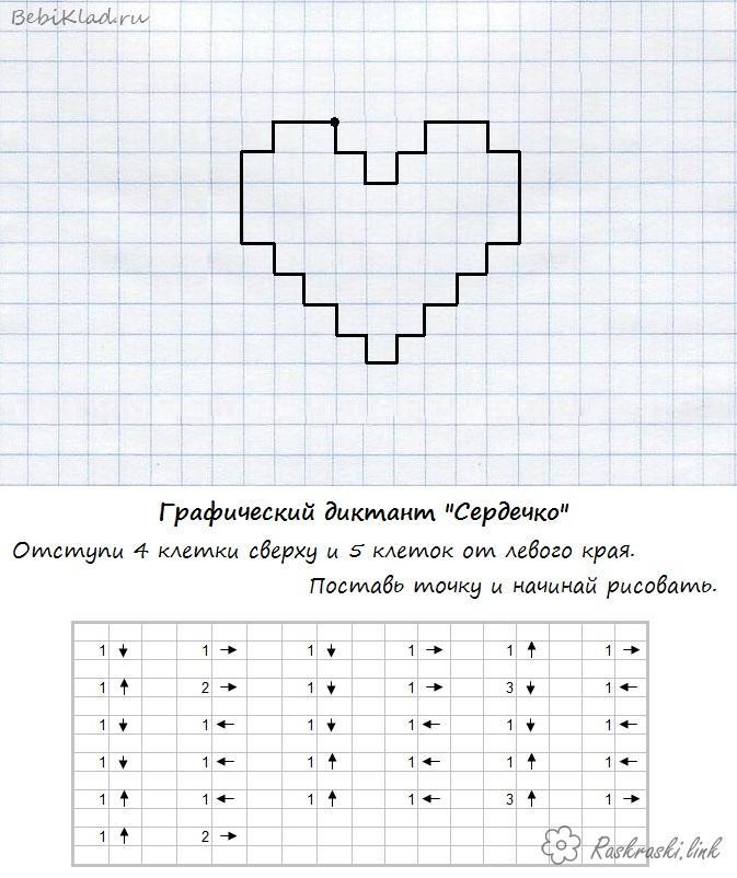 Раскраски Графический диктант Графический диктант , рисуем по клеточкам сердце