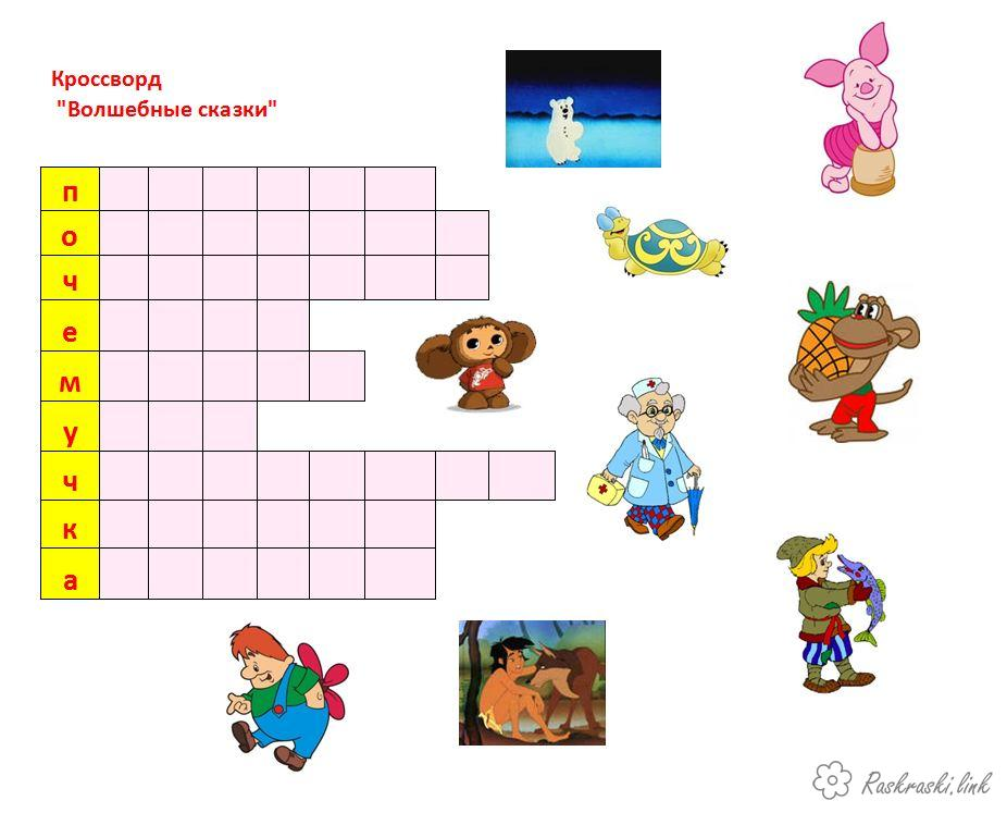 Coloring Crosswords for children Crossword tales