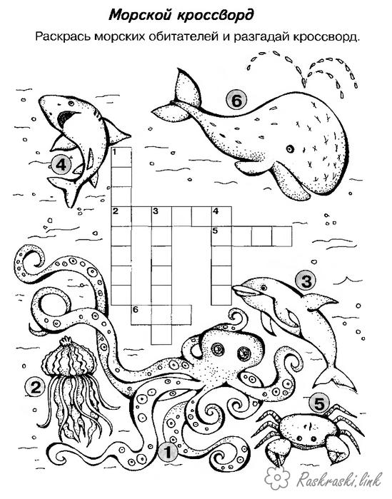 Coloring Crosswords for children Crossword marine, marine animals, fish