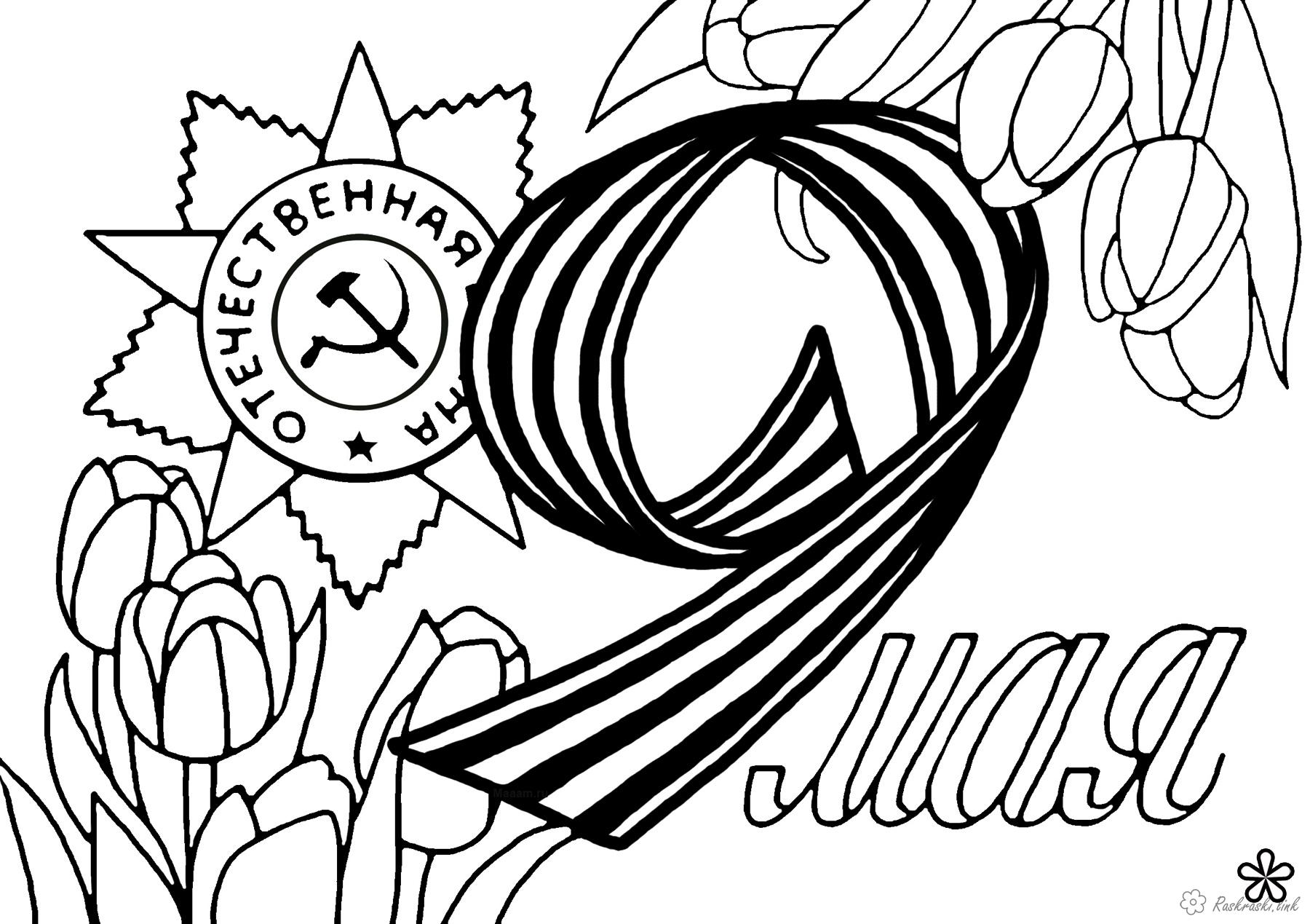Coloring tulips coloring pages May 9 Victory Day for children, coloring pages St. George ribbon May 9, tulips