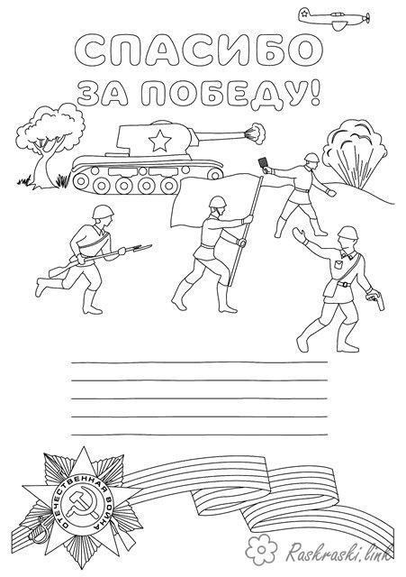 Розмальовки День перемоги 9 травня розмальовки до 9 травня день перемоги дитячі, солдати, бій