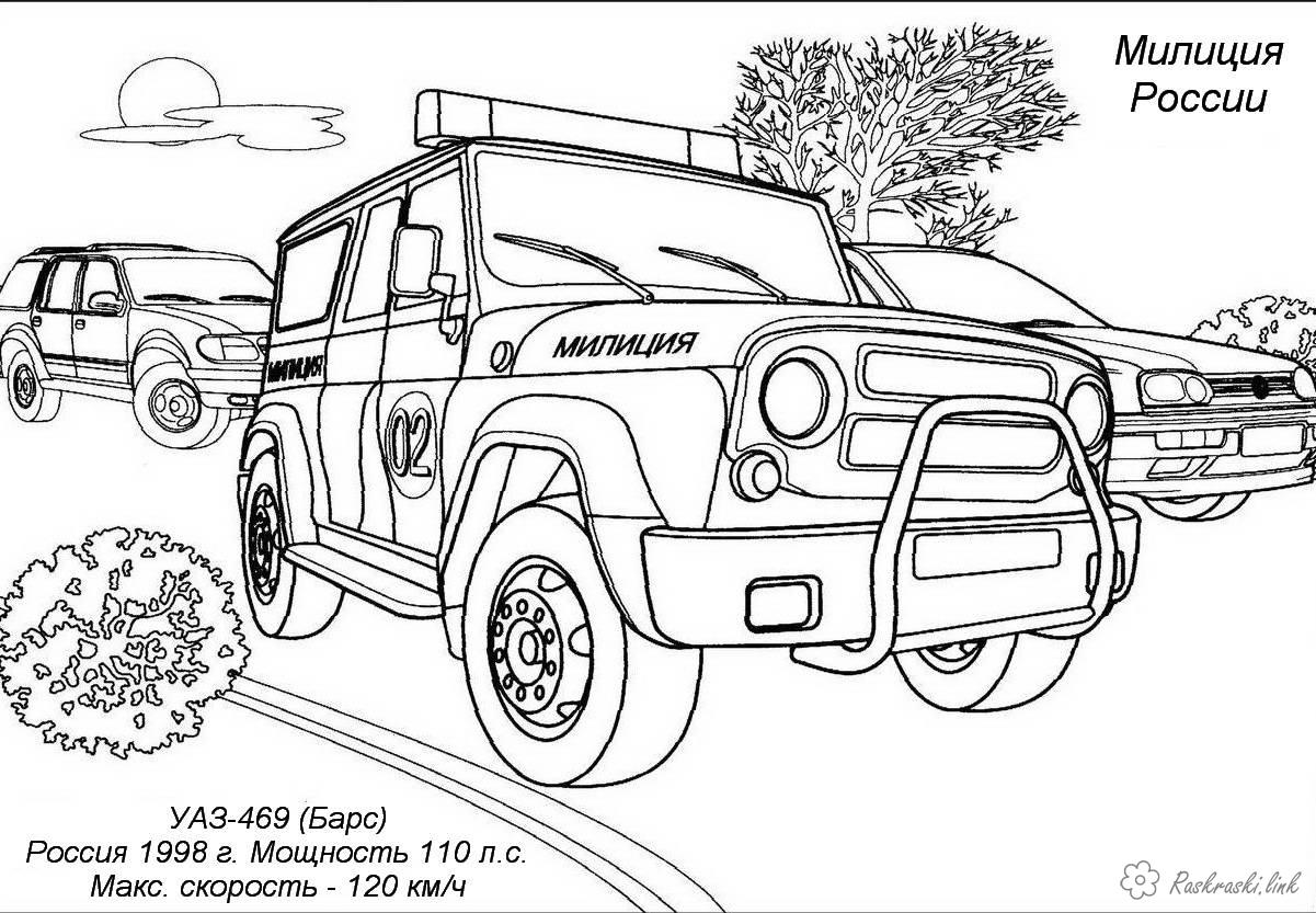Coloring Cars coloring pages Russian police, a description of