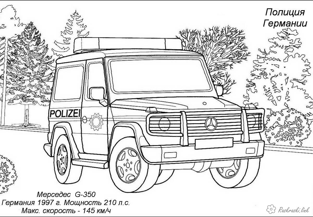 Раскраски машины раскраска машины полиции Германии, описание