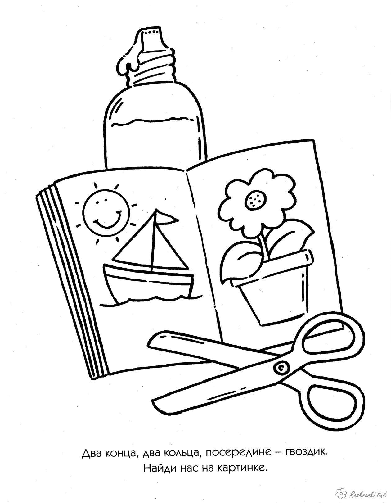Раскраски найди математические раскраски для дошкольников, обучающие раскраски, найди предмет, загадка