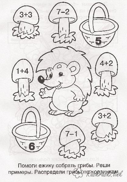 Розмальовки Математичні розмальовки для дошкільнят математичні розмальовки для дошкільнят, навчальні розмальовки, порахуй