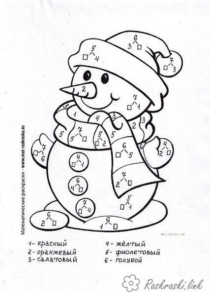 Раскраски снеговика математические раскраски для дошкольников, обучающие раскраски, раскрась по цифрам, снеговик