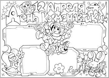Розмальовки листівка розмальовки до дня космонавтики, дитячі розмальовки