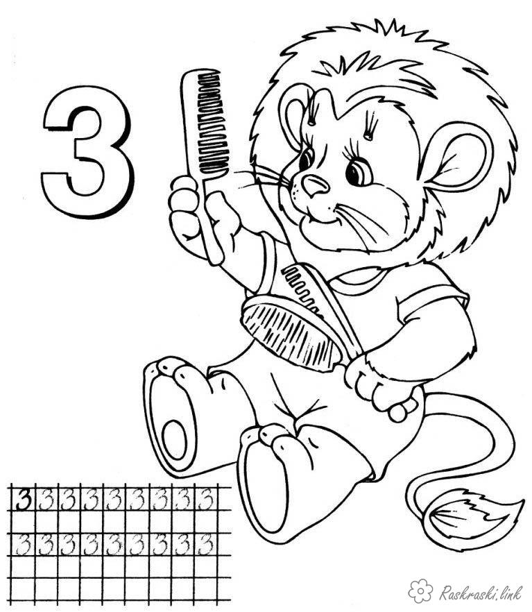 Coloring number recipe number three, teach numbers, coloring pages lion.