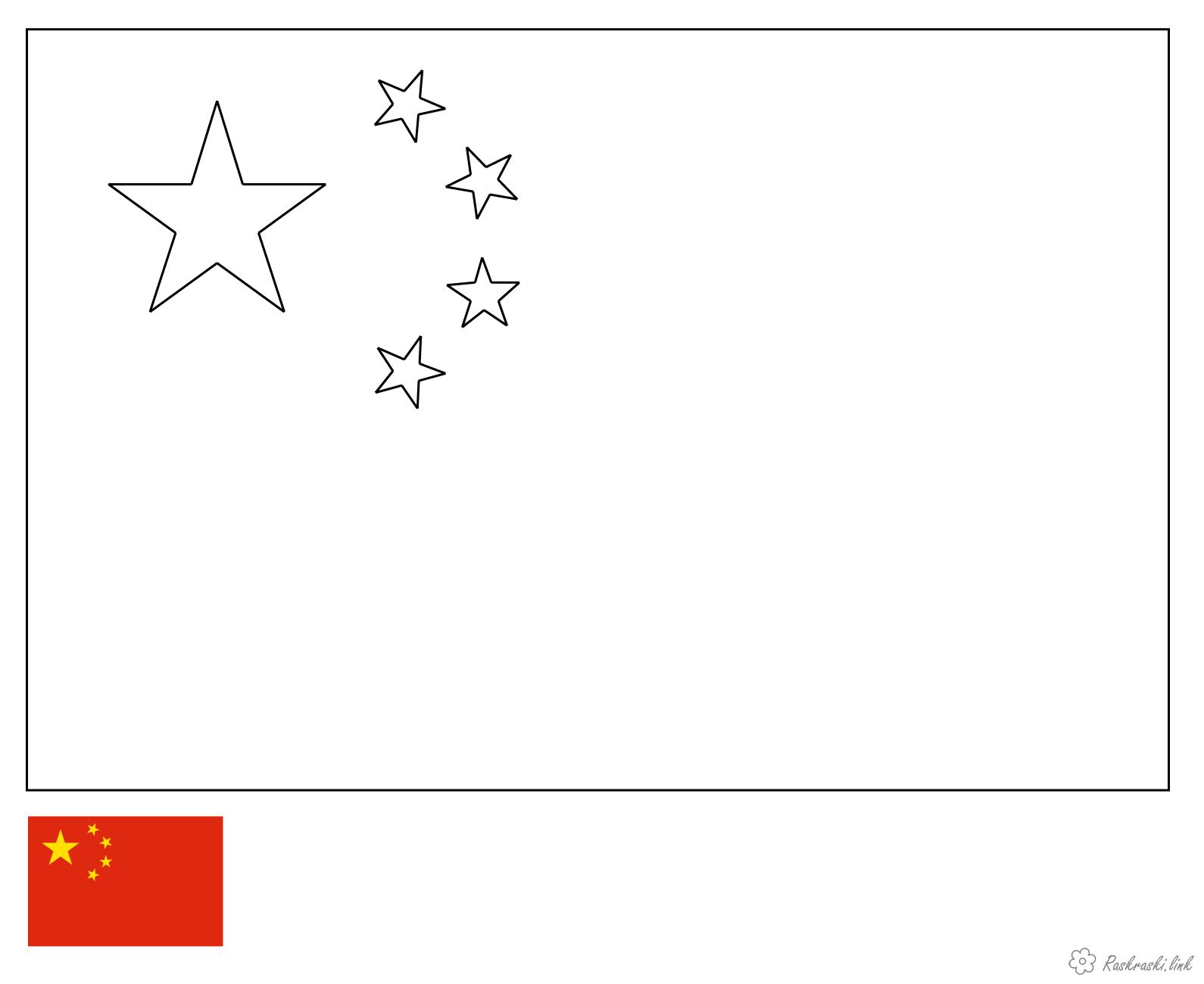 Coloring Flags and emblems of different Starn Chinese Flag coloring pages