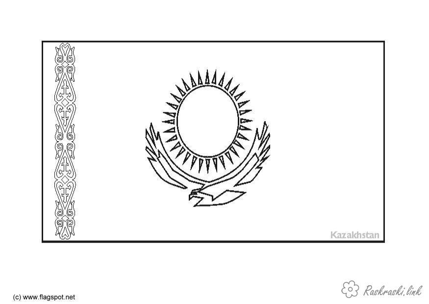 Розмальовки Прапор Казахстану Казахстан Прапор розфарбування