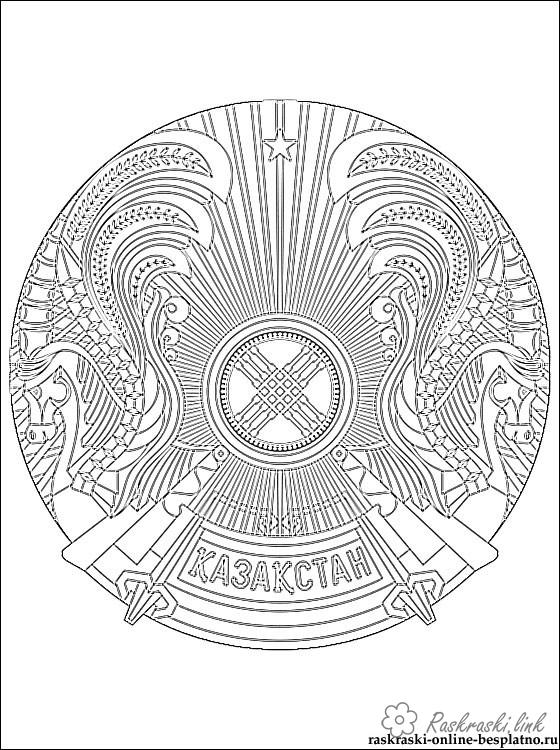 Coloring flag coloring pages Emblem of Kazakhstan