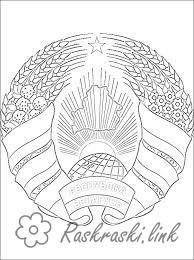 Розмальовки Прапор Білорусі Герб Білорусії розфарбування