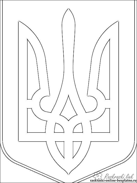 Розмальовки герб Герб України розфарбування