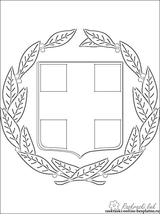 Coloring Flag of Greece Coat of arms of Greece coloring pages