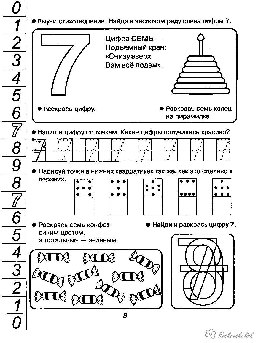 Coloring Learning numbers Seven teach numbers