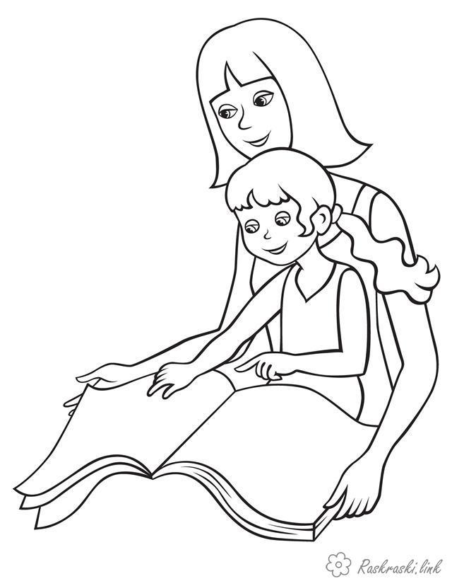 Розмальовки дівчинка Свято 1 червня День захисту дітей дівчинка книга мама