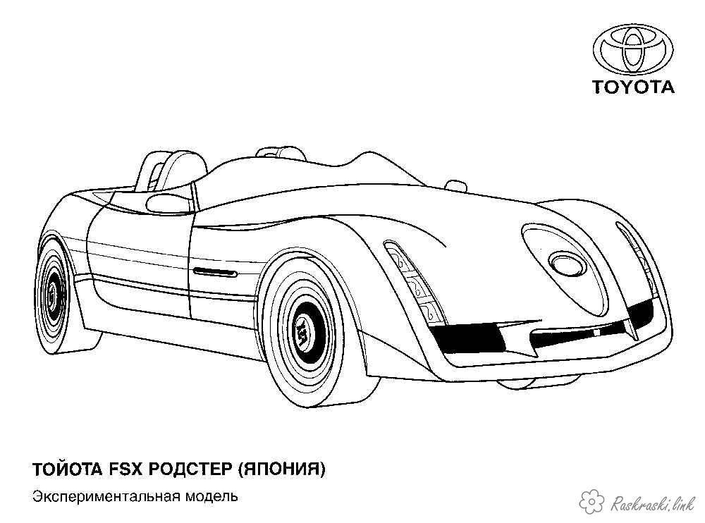 Coloring Cars Toyota FSX Rodster (Japan) coloring pages Books for Boys