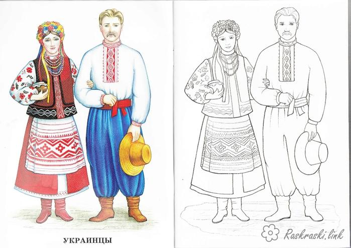 Coloring The peoples of the world Ukrainian national costumes Ukrainian national clothes, coloring pages