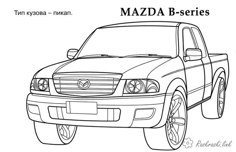Раскраски машины Mazda B внедорожник для мальчиков раскраска