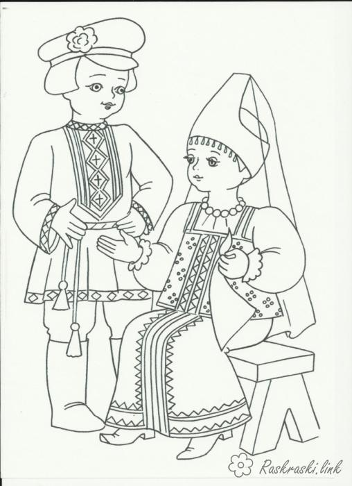 Розмальовки Національні костюми народів Росії національні костюми Росії, російські національні костюми