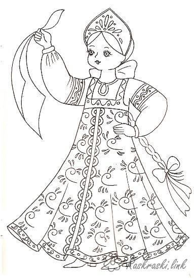 Розмальовки національні національні костюми Росії, дівчина в народному костюмі, танцююча дівчина в національному костюмі