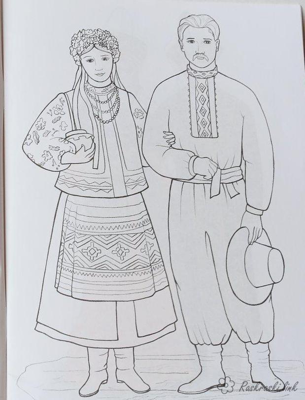 Розмальовки національні Українські національні костюми розмальовки