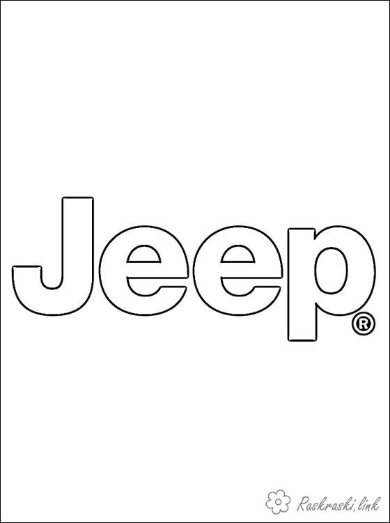 Coloring Car Brands coloring pages pages for boys, Jeep brand cars