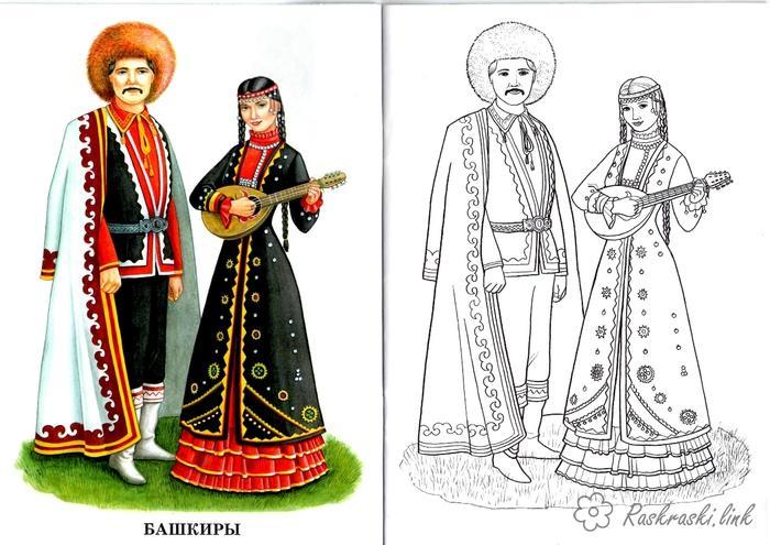 Розмальовки національні Башкирські національні костюми розфарбування
