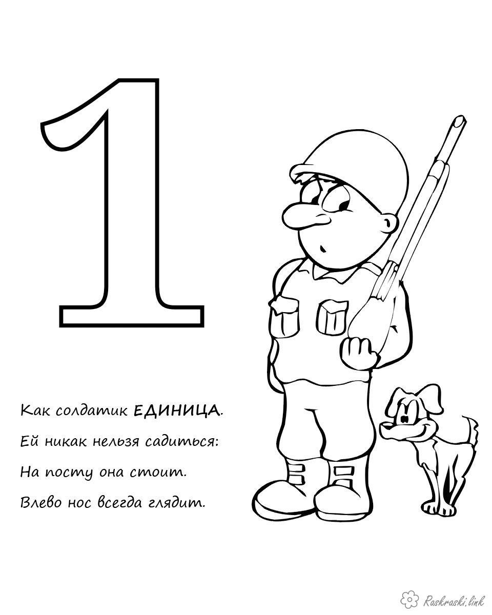 Розмальовки солдат вчимо цифри розфарбування один солдат одна пес