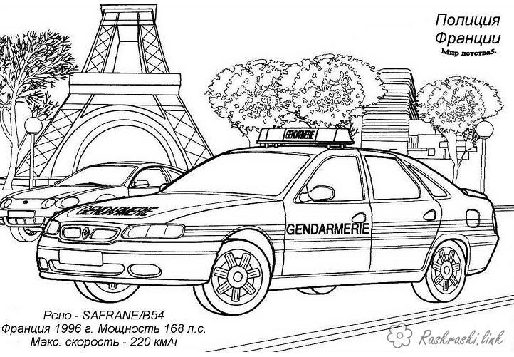 Розмальовки Париж Поліція Франції розфарбування, Париж