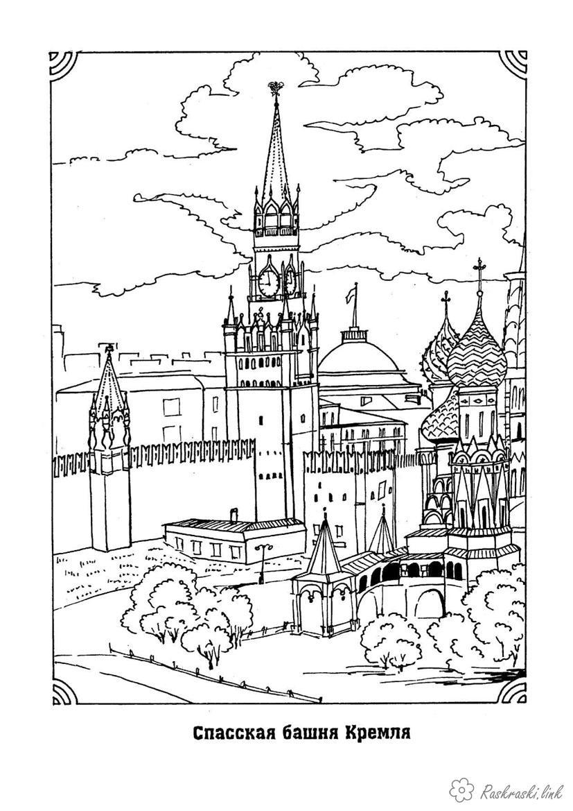 Розмальовки Москва спасская вежа кремль розфарбування, Росія