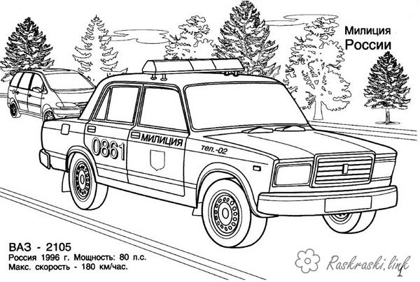 Coloring Moscow Russian police coloring pages, Moscow