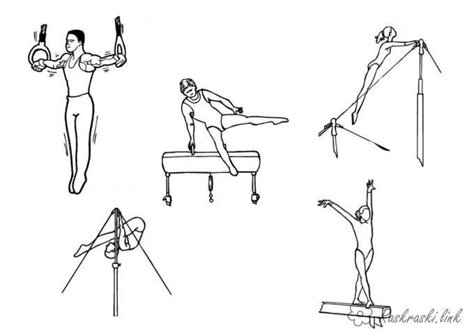Розмальовки Гімнастика Вправи гімнастикою розфарбування, спорт