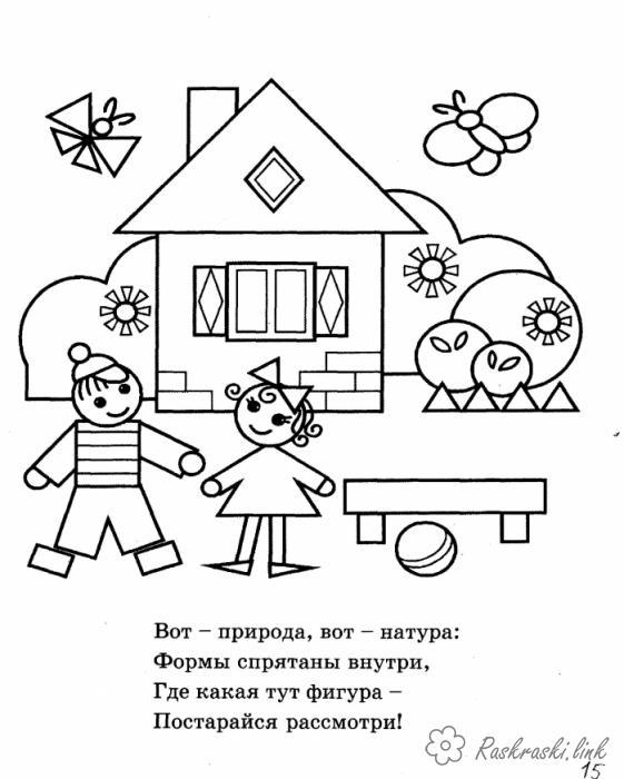 Розмальовки дівчинка Будинок дівчинка хлопчик лавочка метелик геометричні фігури